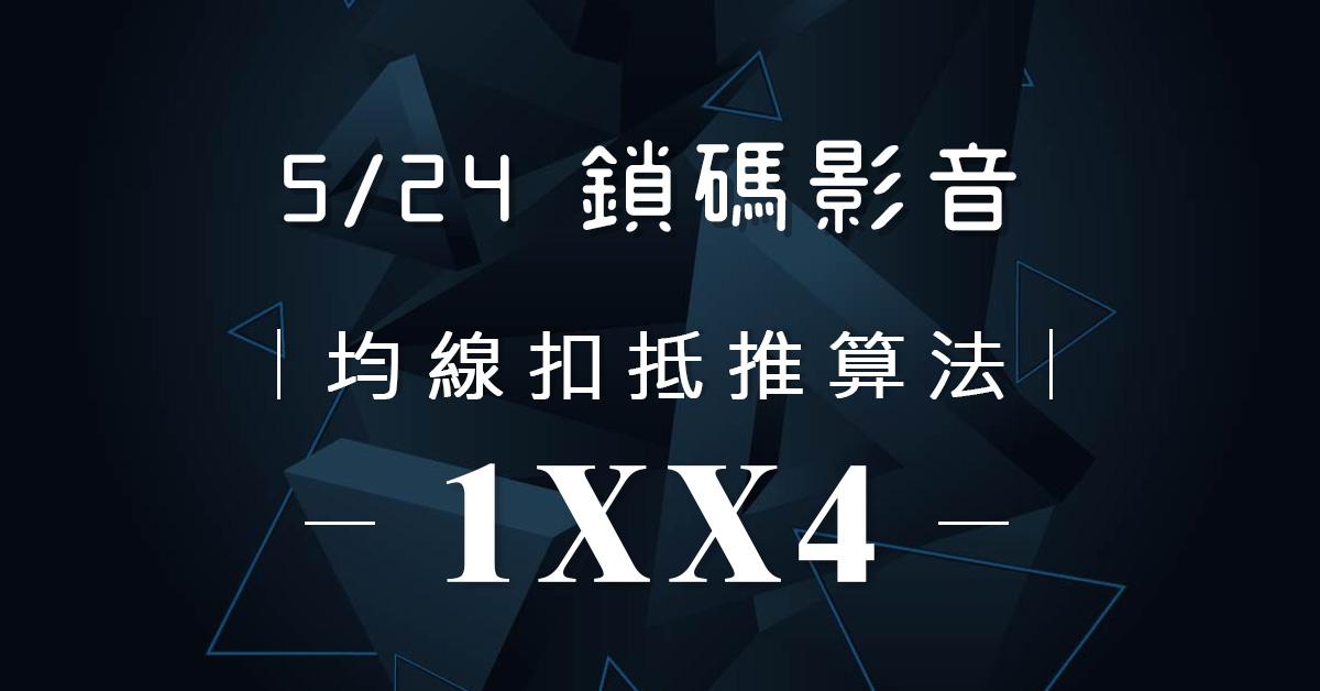 【鍾騏遠2019/05/24】鎖碼影音(試看)