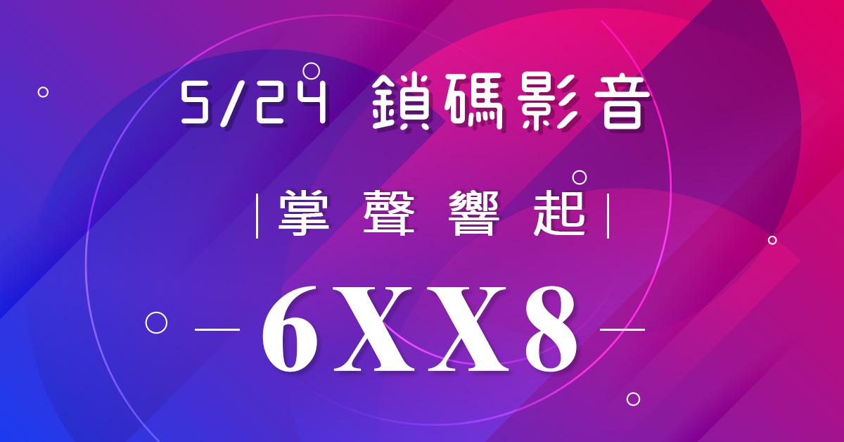 【賴昇楷2019/05/24】鎖碼影音(試看)