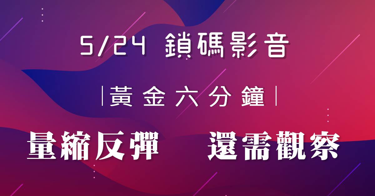 【王曈2019/05/24】鎖碼影音(試看)