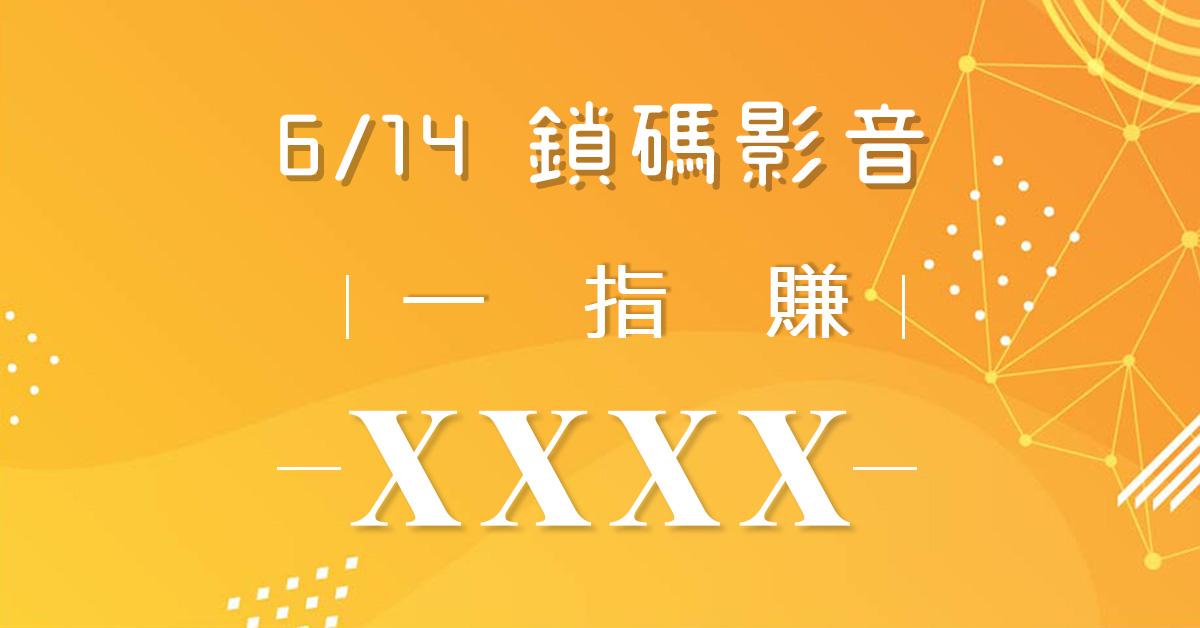 【謝宗霖2019/06/14】鎖碼影音(試看)