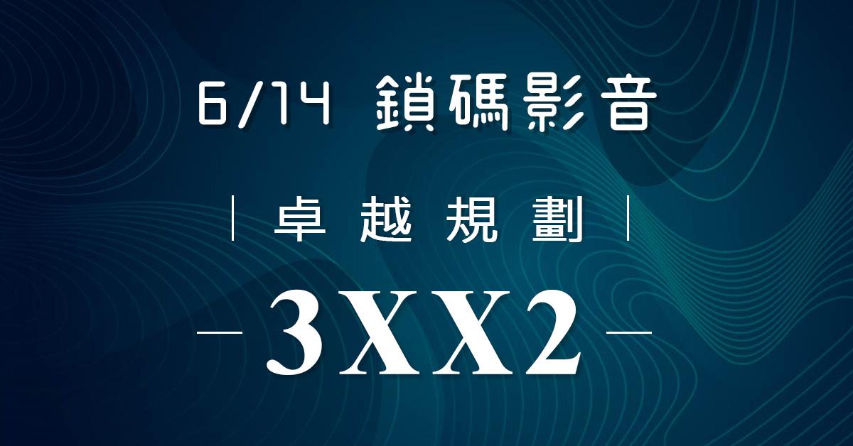 【葉良超2019/06/14】鎖碼影音(試看)