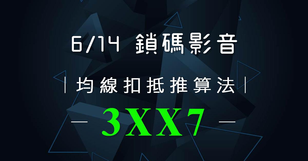 【鍾騏遠2019/06/14】鎖碼影音(試看)