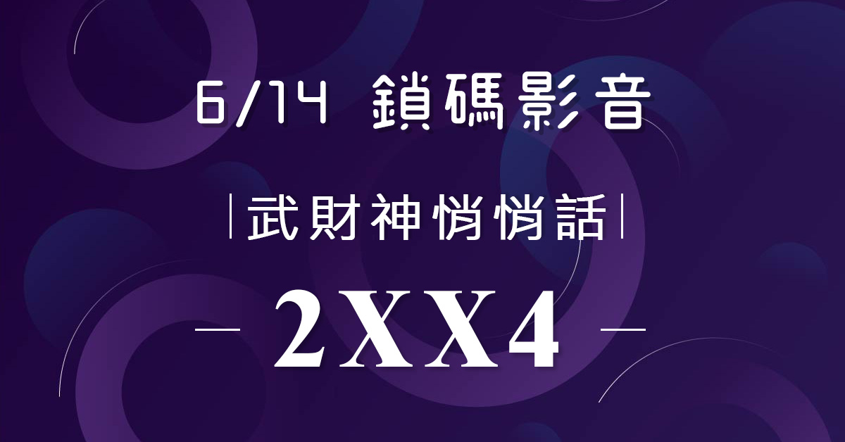 【陳武傑2019/06/14】鎖碼影音(試看)