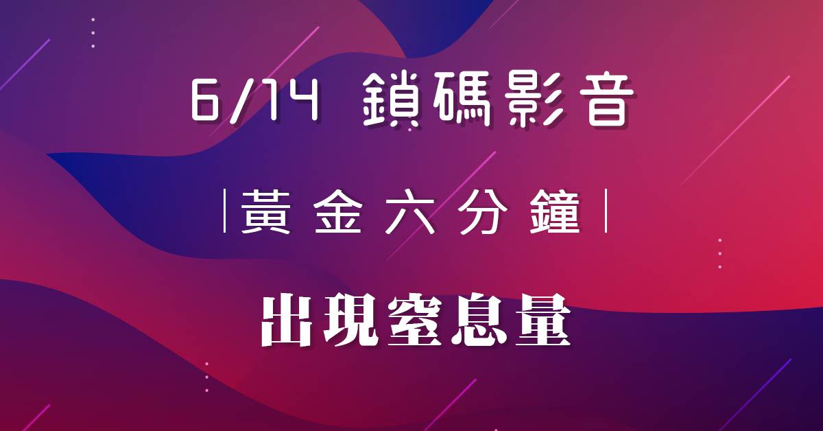 【王曈2019/06/14】鎖碼影音(試看)