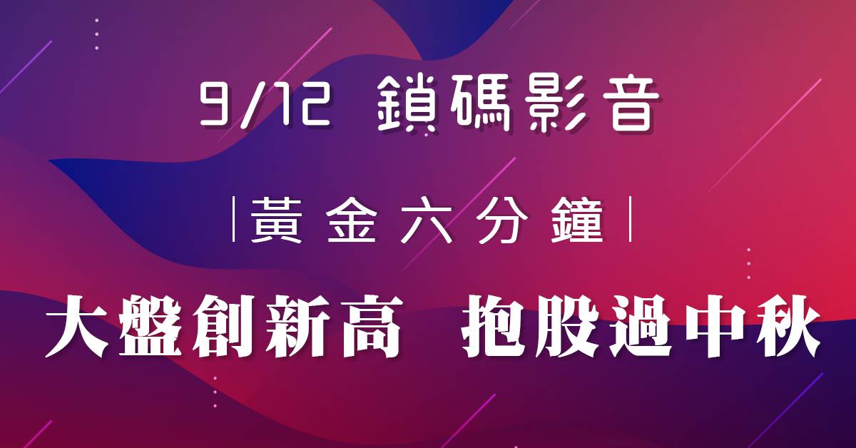 【王曈2019/09/12】鎖碼影音(試看)