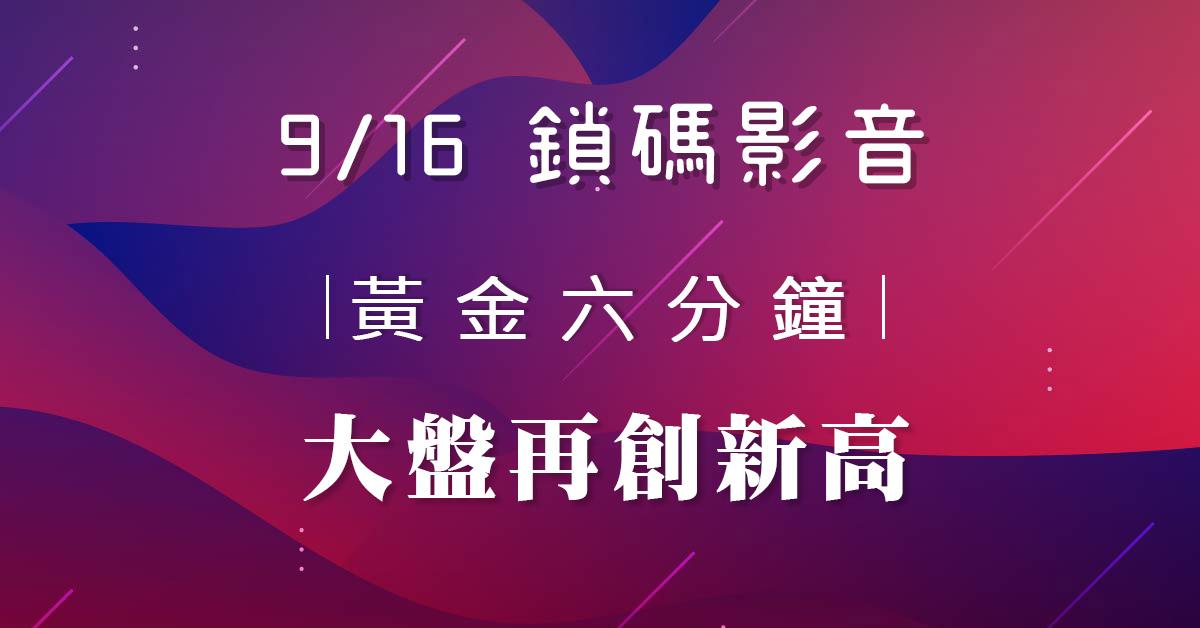【王曈2019/09/16】鎖碼影音(試看)