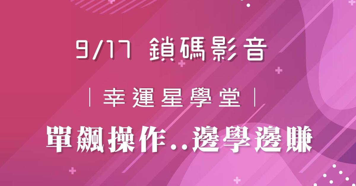 【林幸蓉2019/09/17】鎖碼影音(試看)