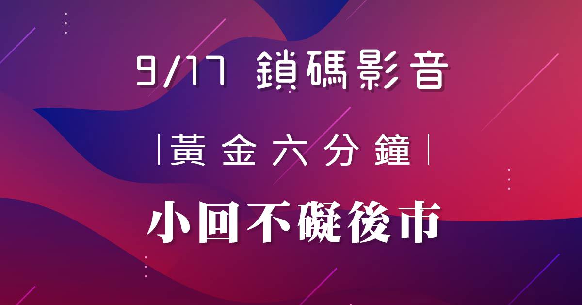 【王曈2019/09/17】鎖碼影音(試看)