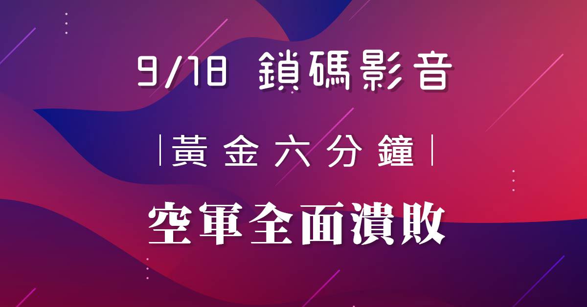 【王曈2019/09/18】鎖碼影音(試看)