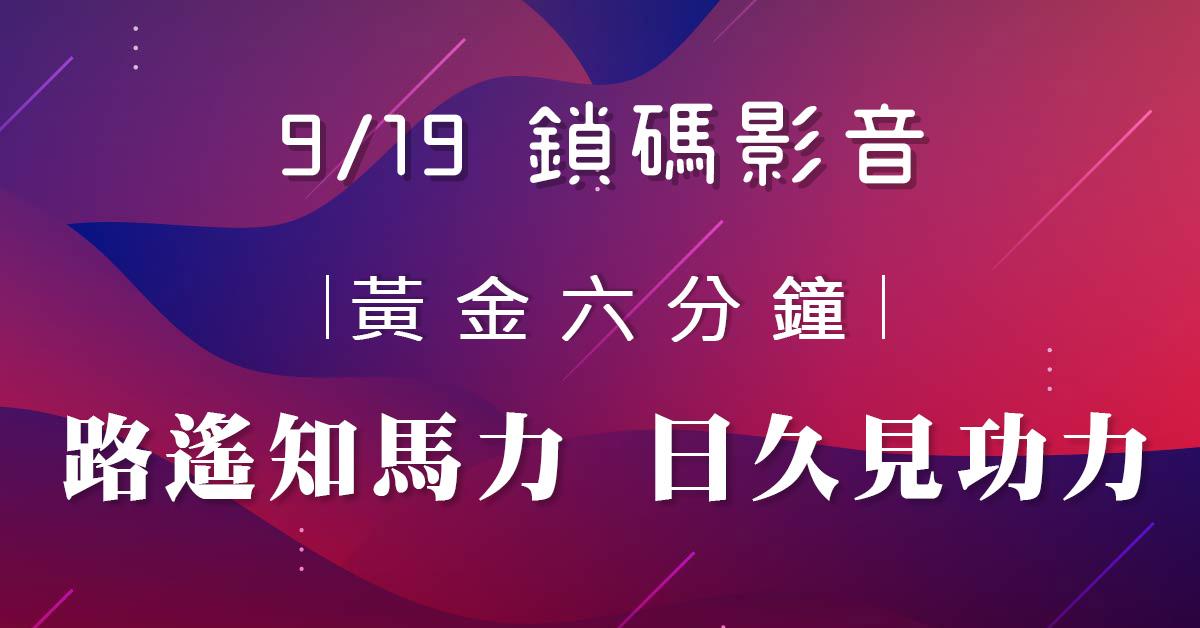 【王曈2019/09/19】鎖碼影音(試看)