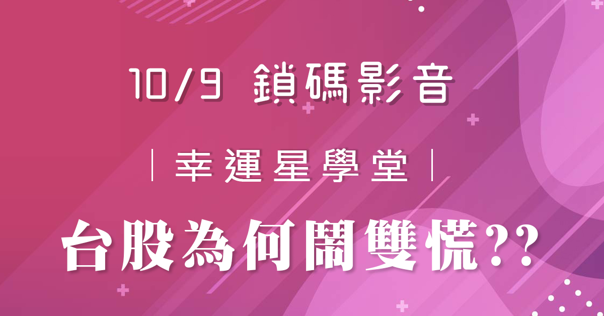 【林幸蓉2019/10/09】鎖碼影音(試看)