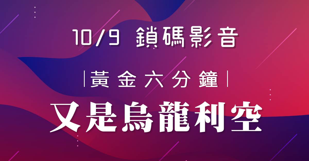 【王曈2019/10/09】鎖碼影音(試看)