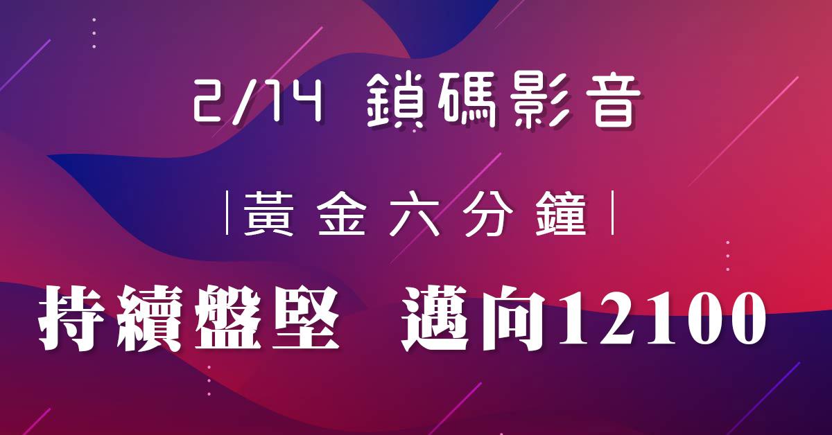 【王曈2020/02/14】鎖碼影音(試看)