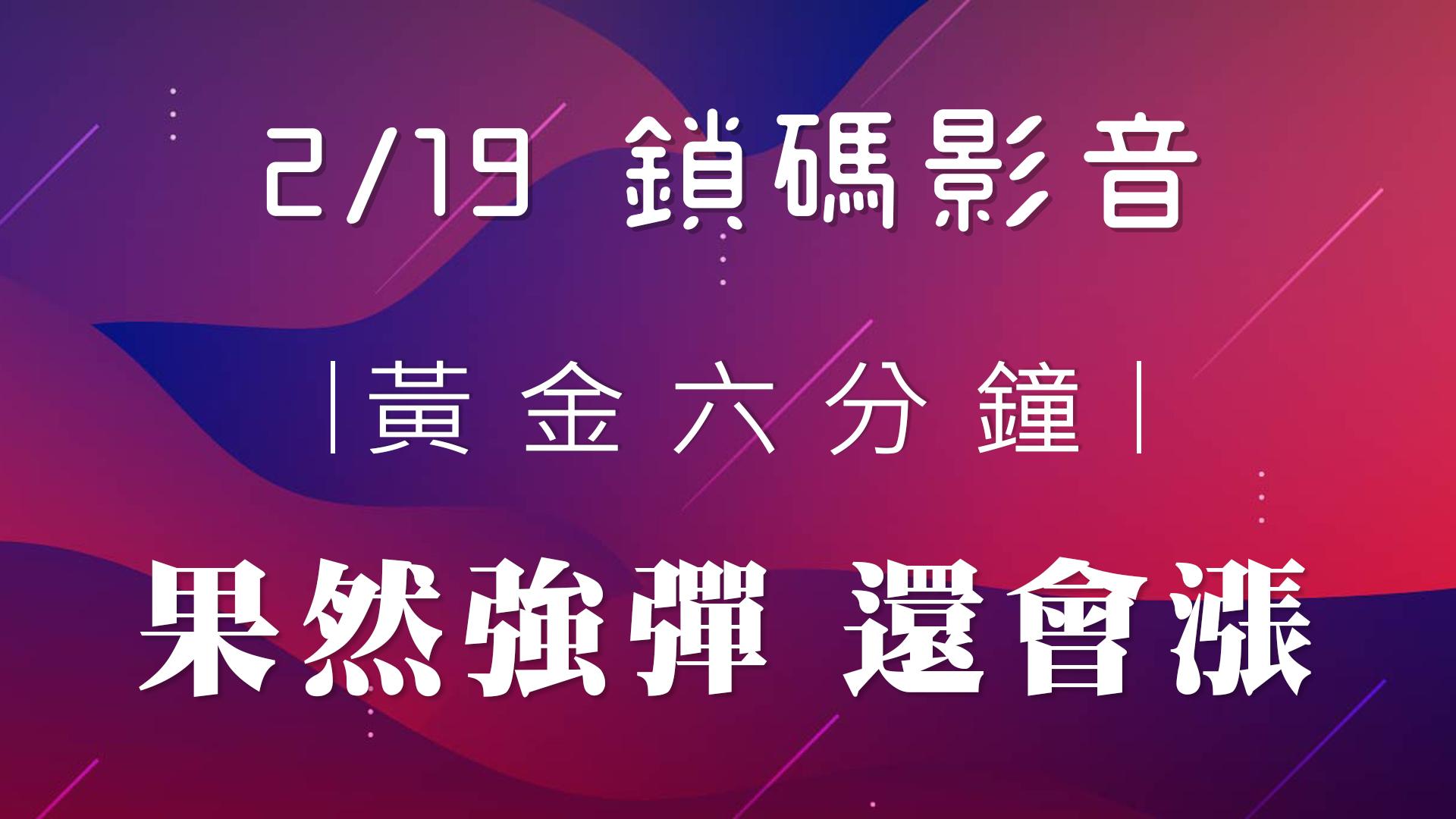 【王曈2020/02/19】鎖碼影音(試看)