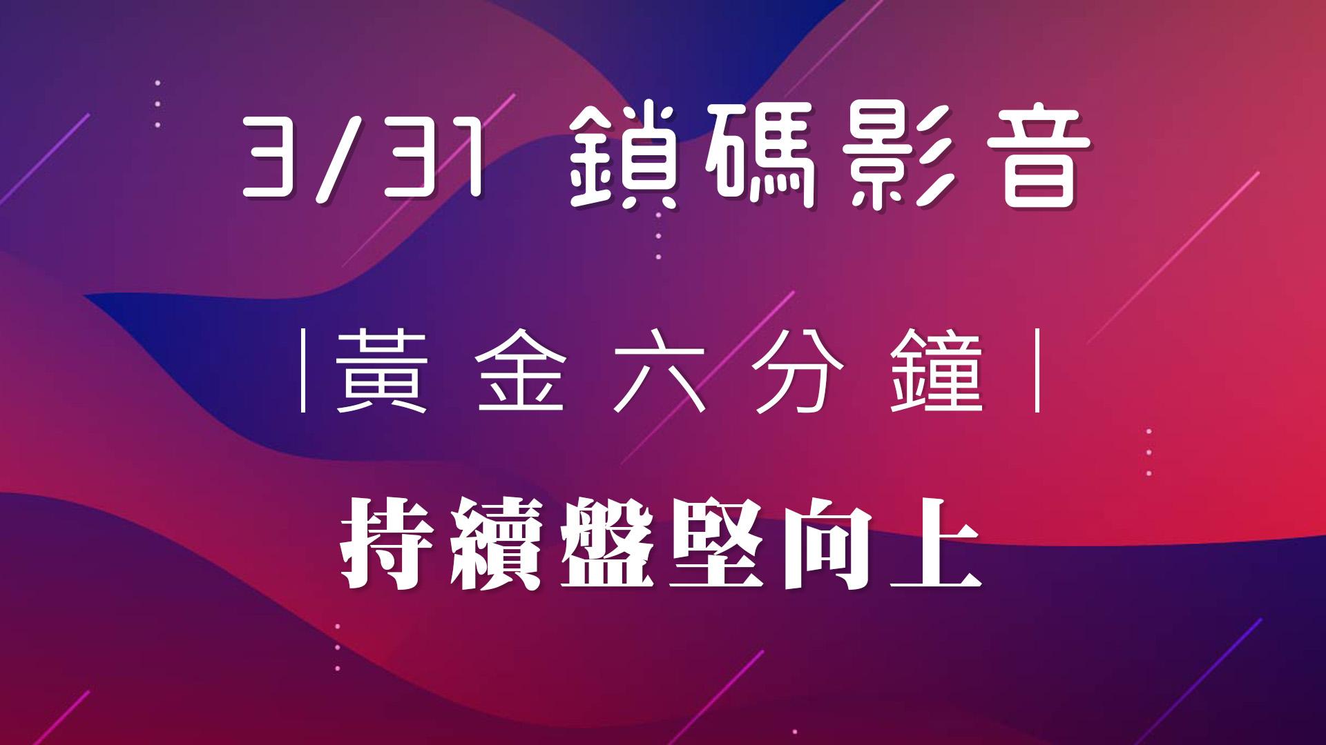 【王曈2020/03/31】鎖碼影音(試看)