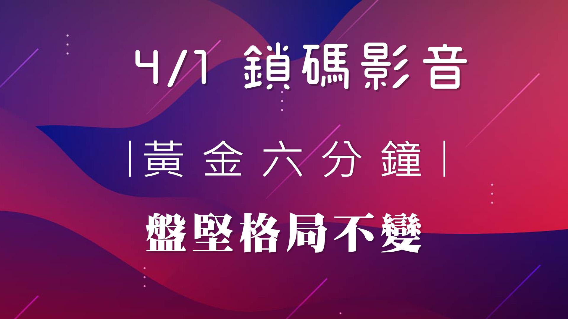 【王曈2020/04/01】鎖碼影音(試看)