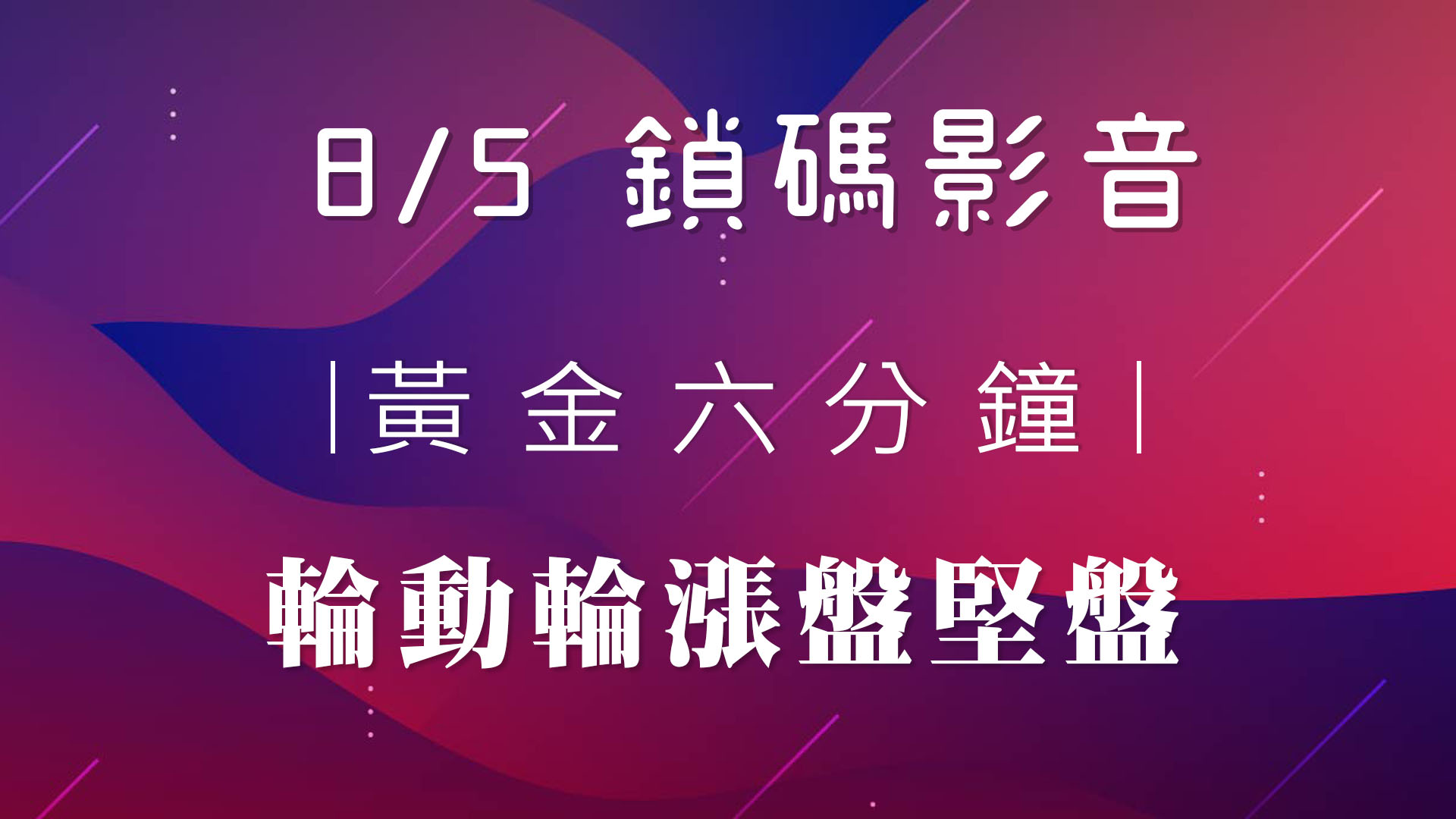 【王曈2020/08/05】鎖碼影音(試看)
