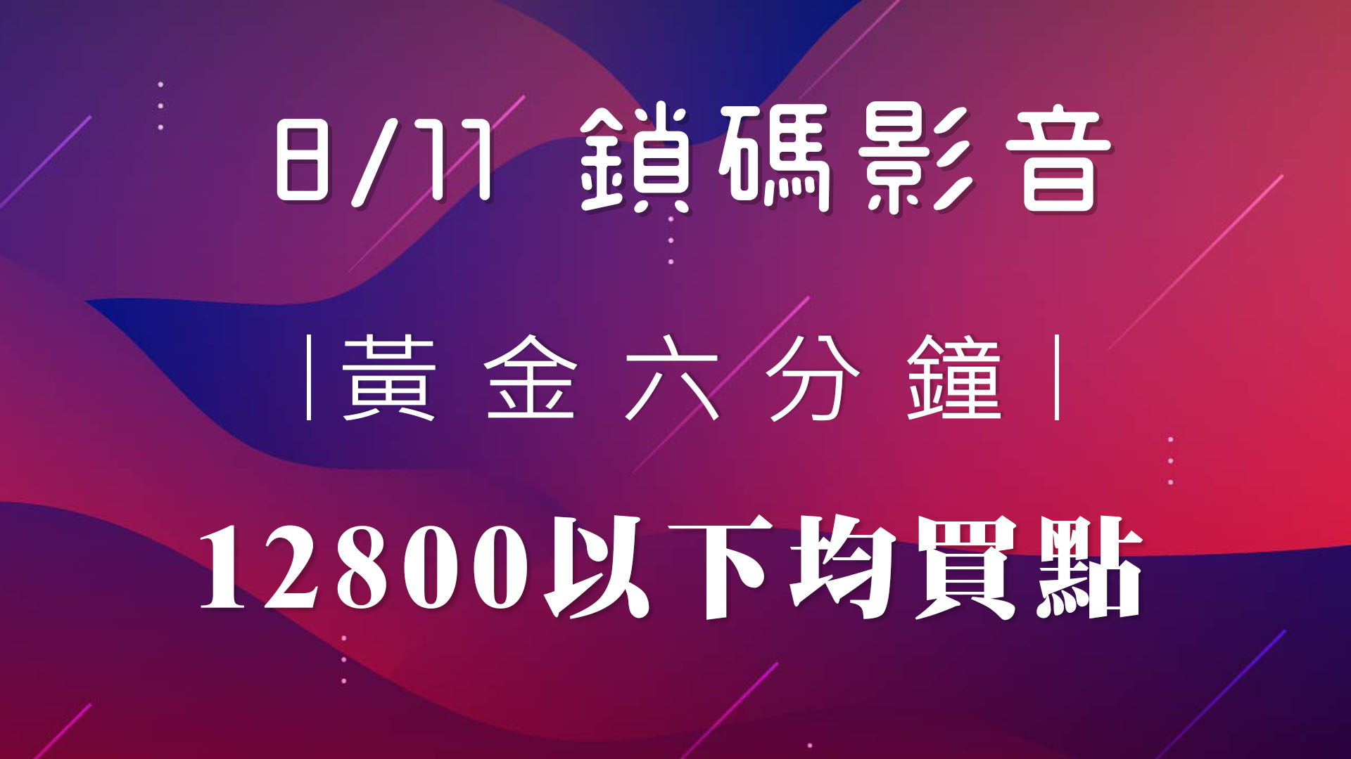 【王曈2020/08/11】鎖碼影音(試看)