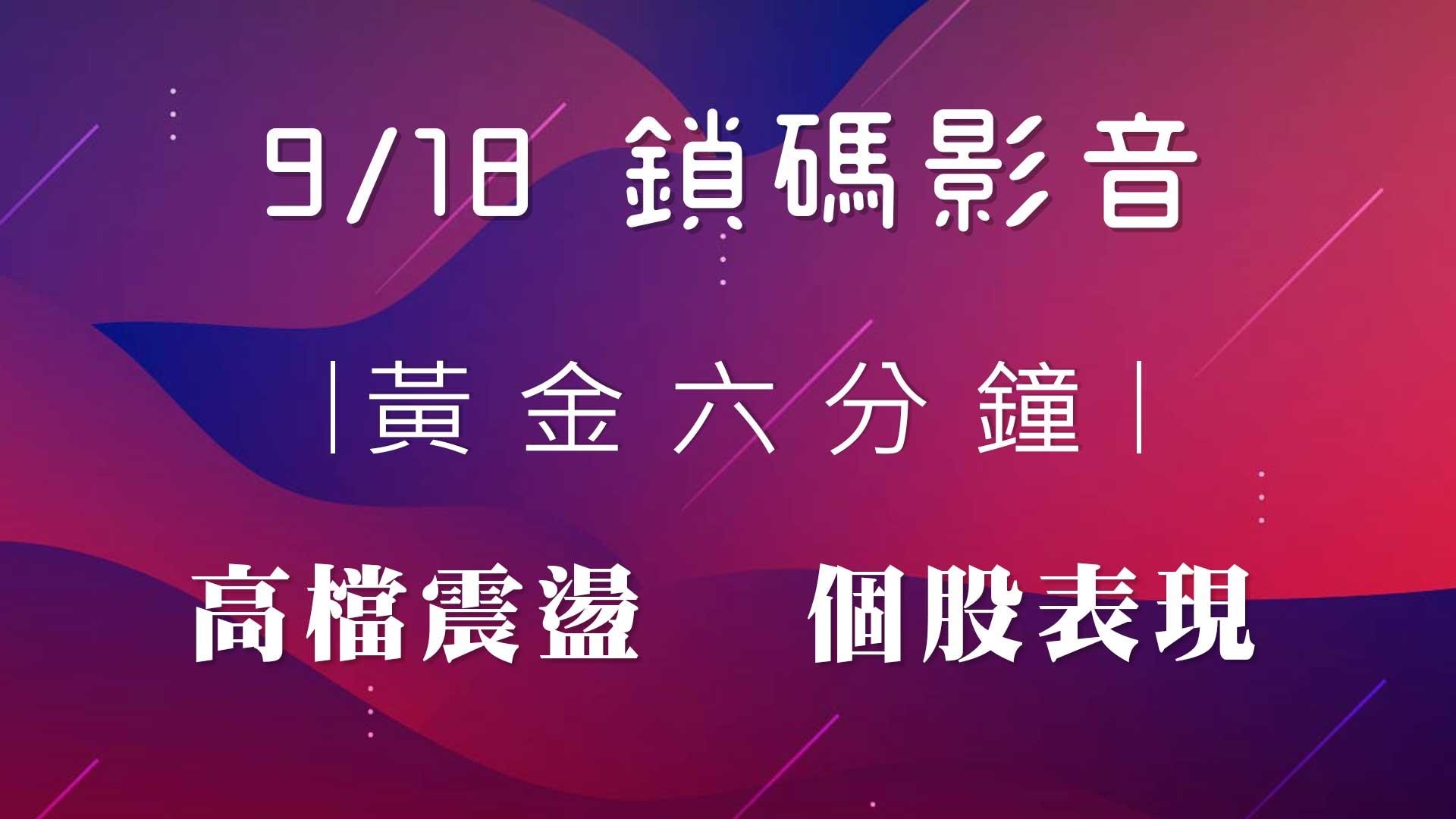 【王曈2020/09/18】鎖碼影音(試看)