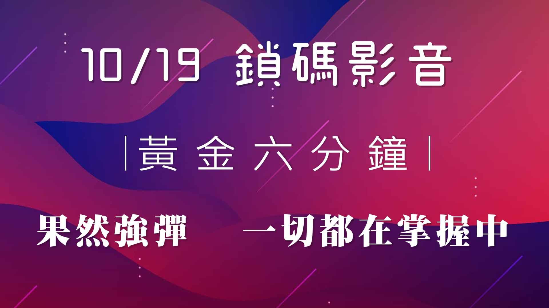 【王曈2020/10/19】鎖碼影音(試看)