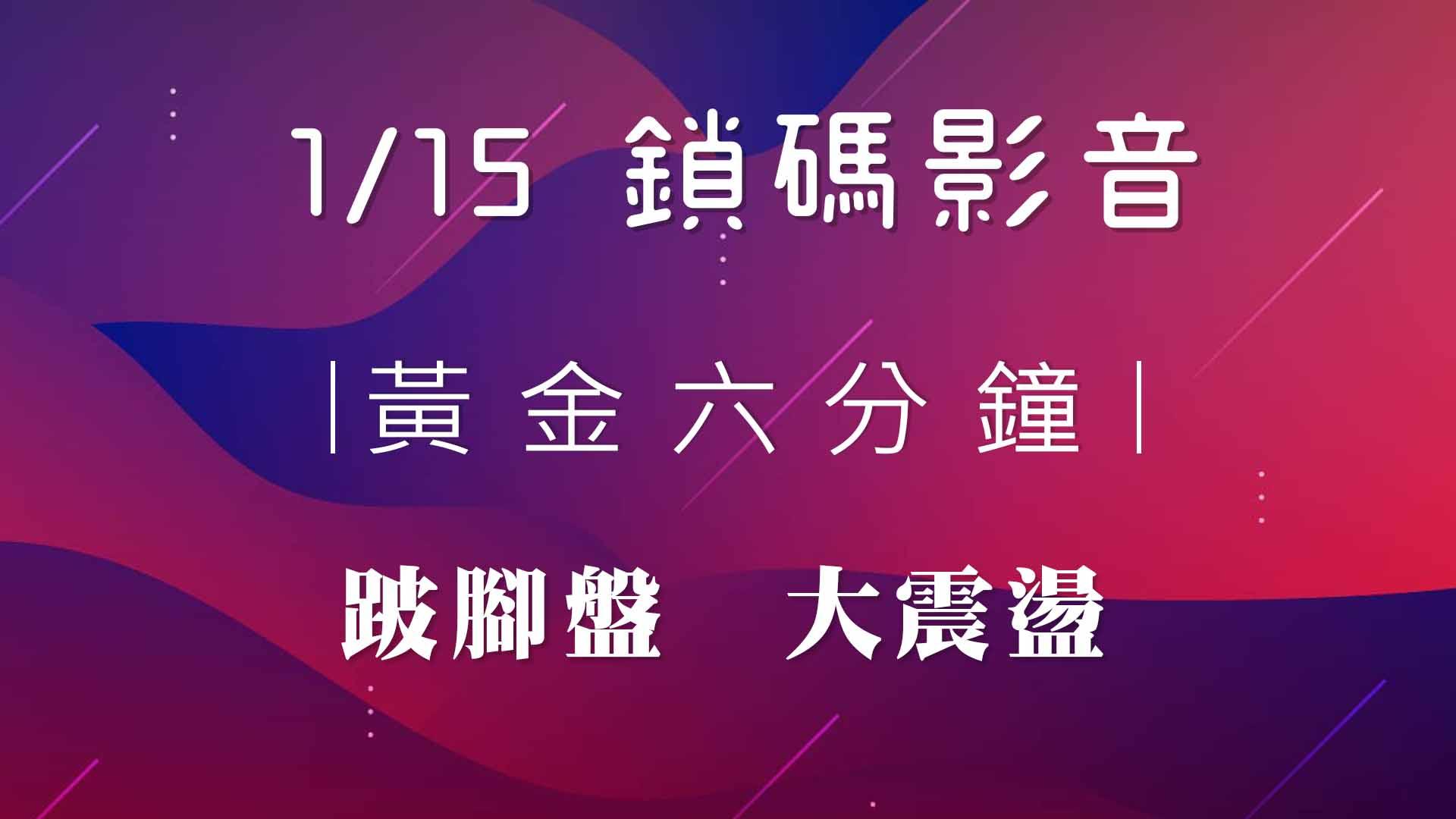 【王曈2021/01/15】鎖碼影音(試看)