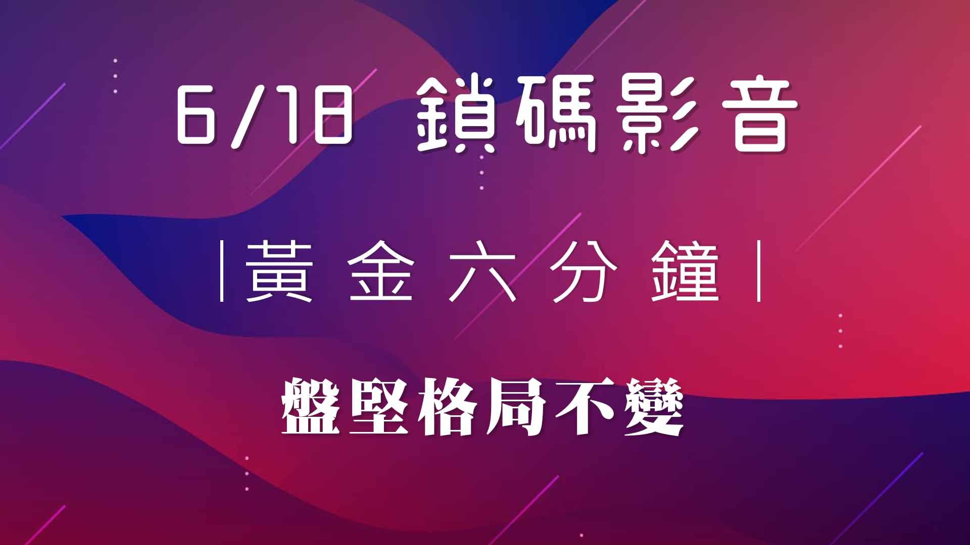 【王曈2021/06/18】鎖碼影音(試看)