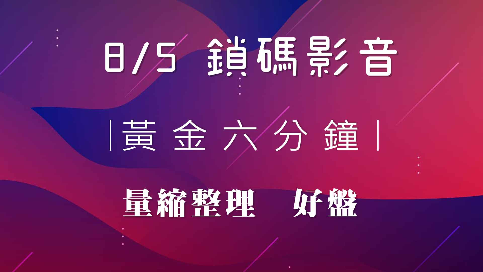 【王曈2021/08/05】鎖碼影音(試看)