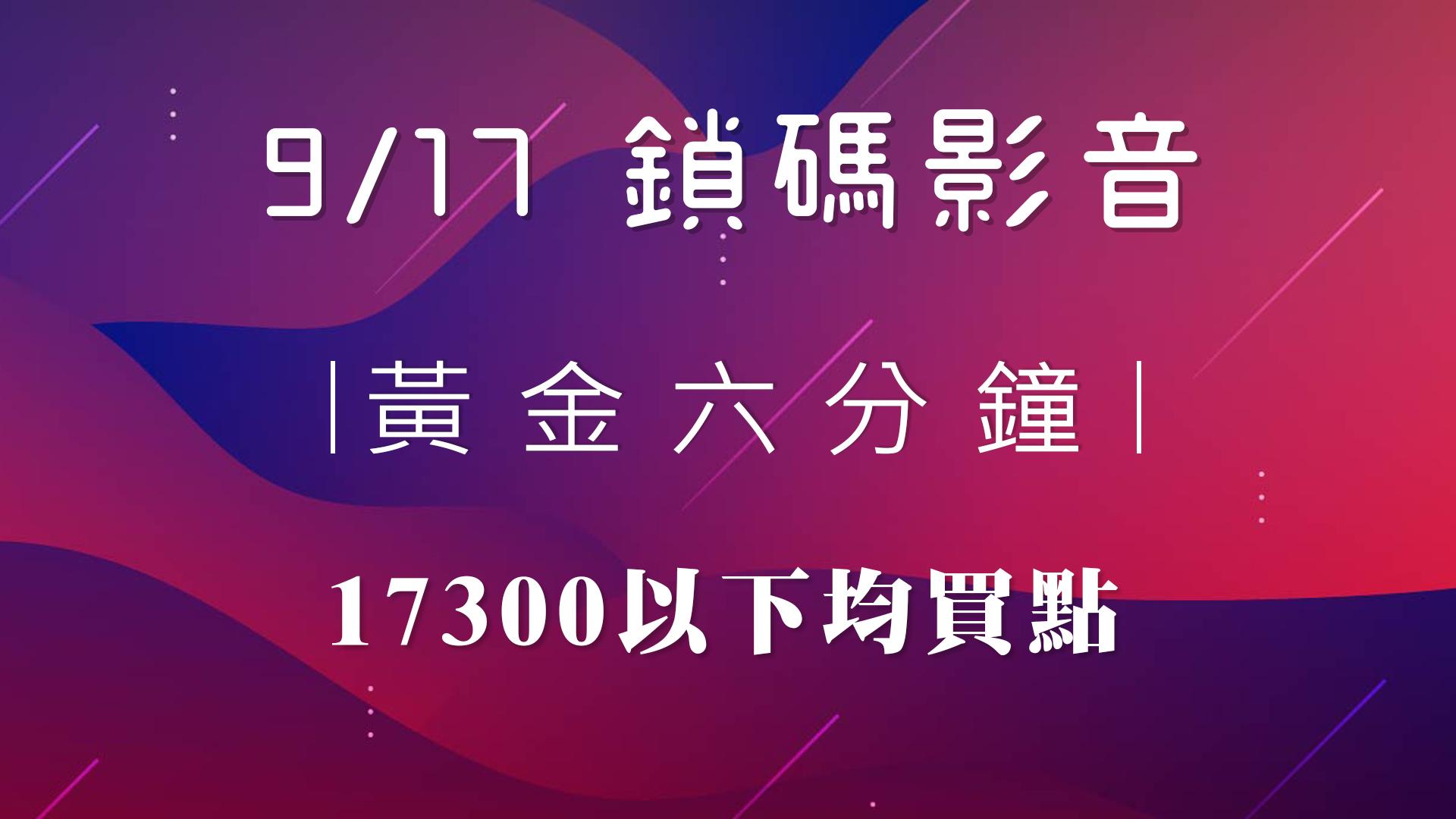 【王曈2021/09/17】鎖碼影音(試看)