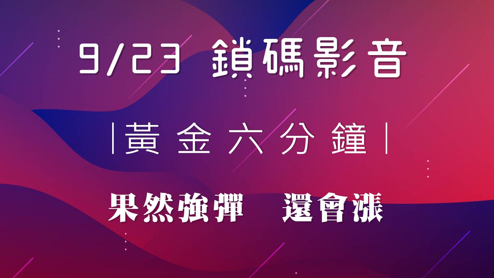 【王曈2021/09/23】鎖碼影音(試看)