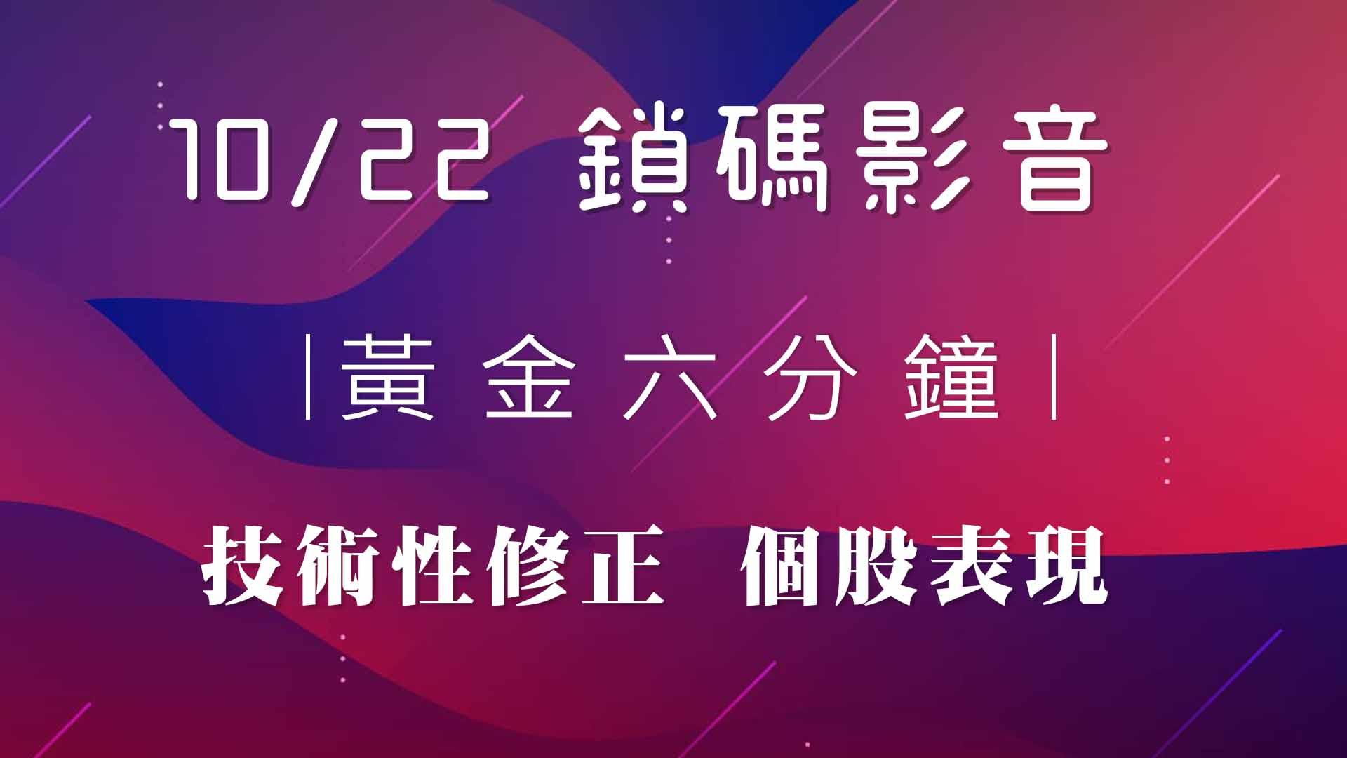 【王曈2021/10/22】鎖碼影音(試看)
