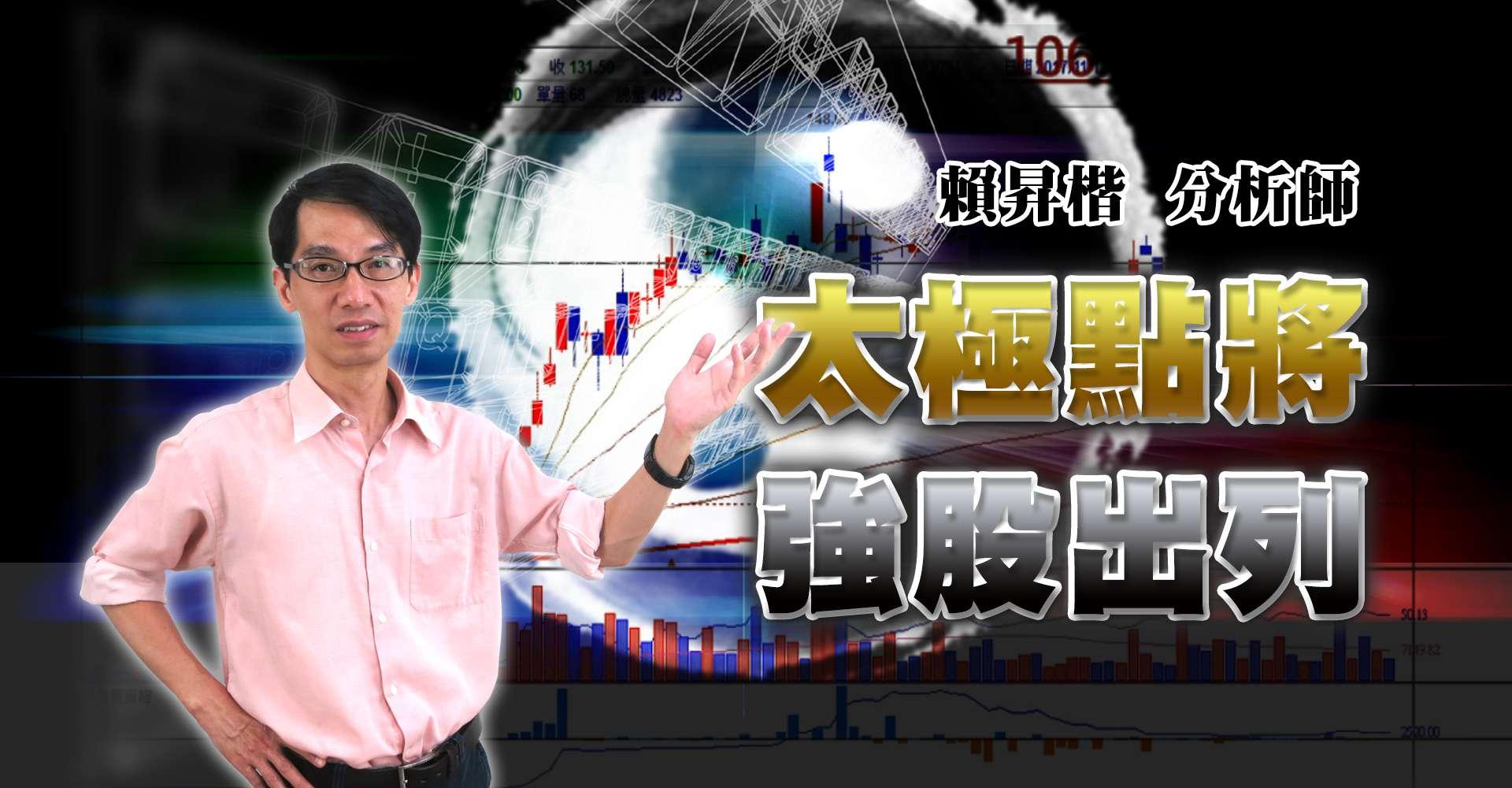 《賴昇楷-鎖碼影音》太極點將、強股出列 (圖)