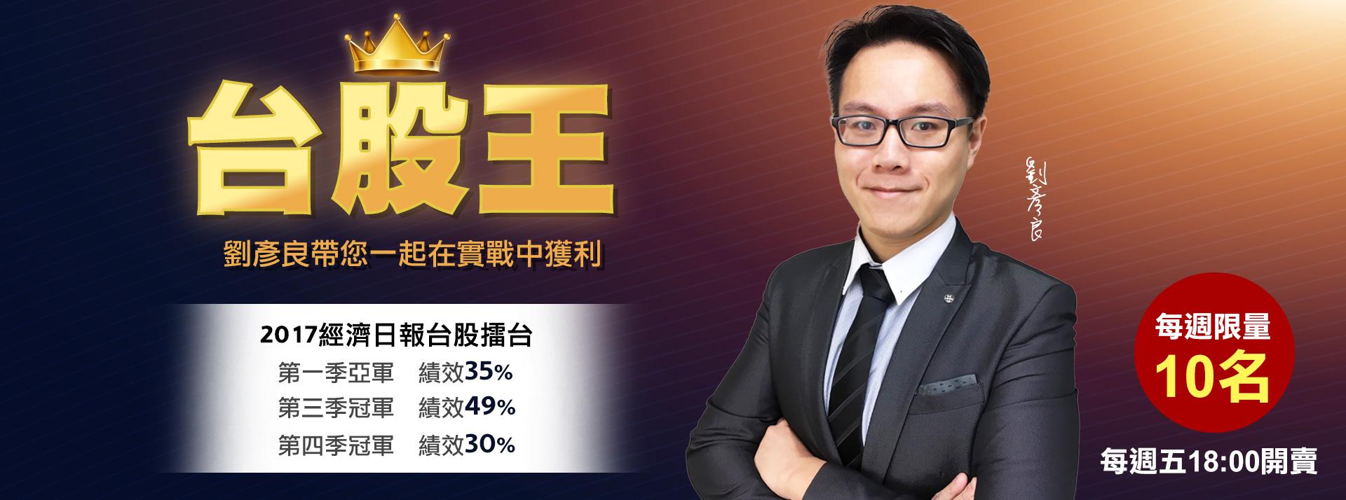 台股王每日操作策略 (圖)