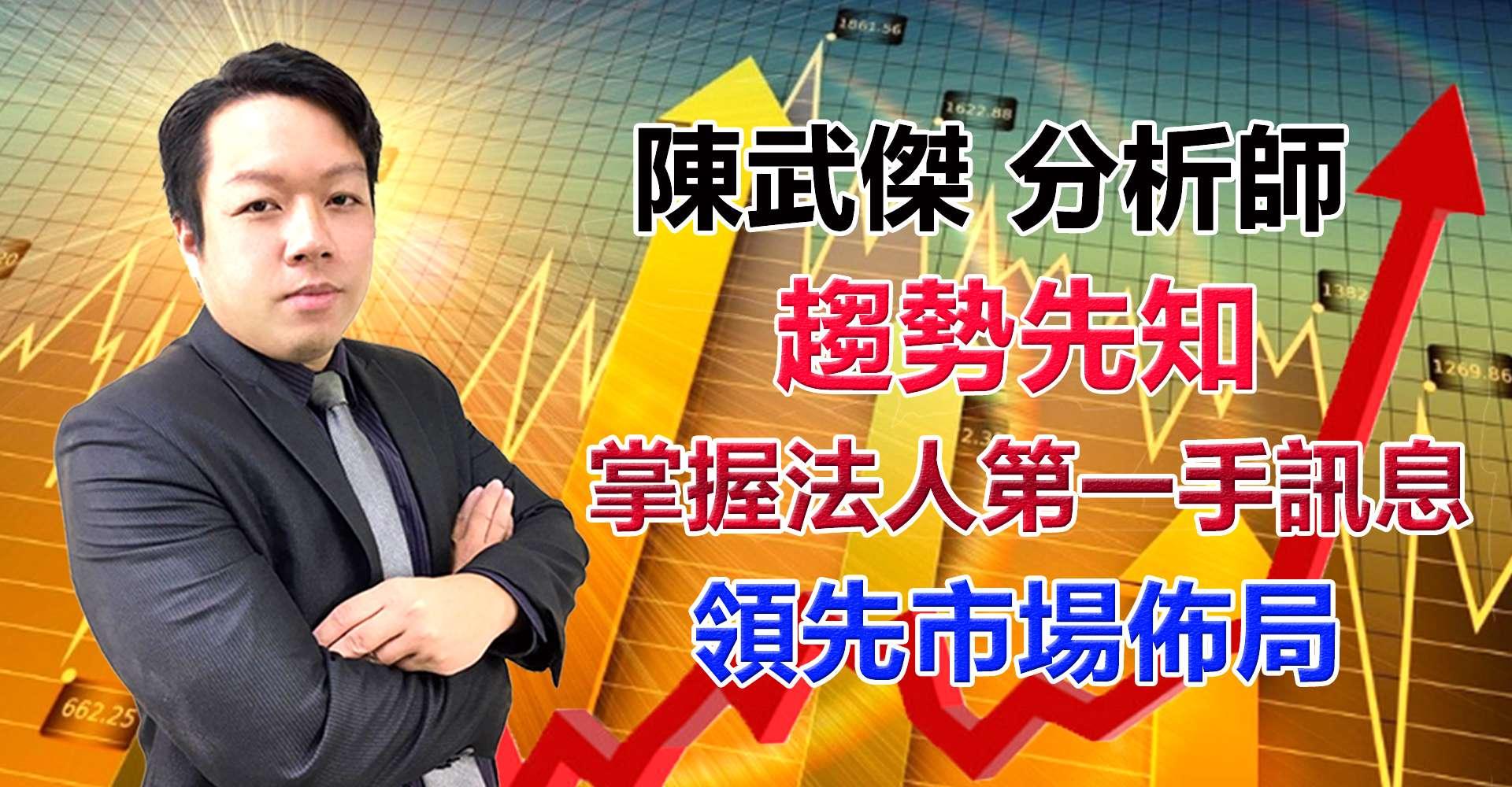 《陳武傑-鎖碼影音》趨勢先知,掌握法人第一手訊息,領先市場佈局 (圖)