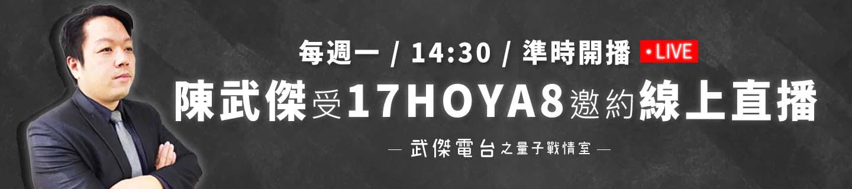 陳武傑17HOYA8直播