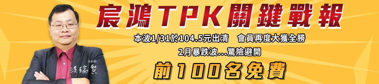 1070313-TPK洪瑞賢