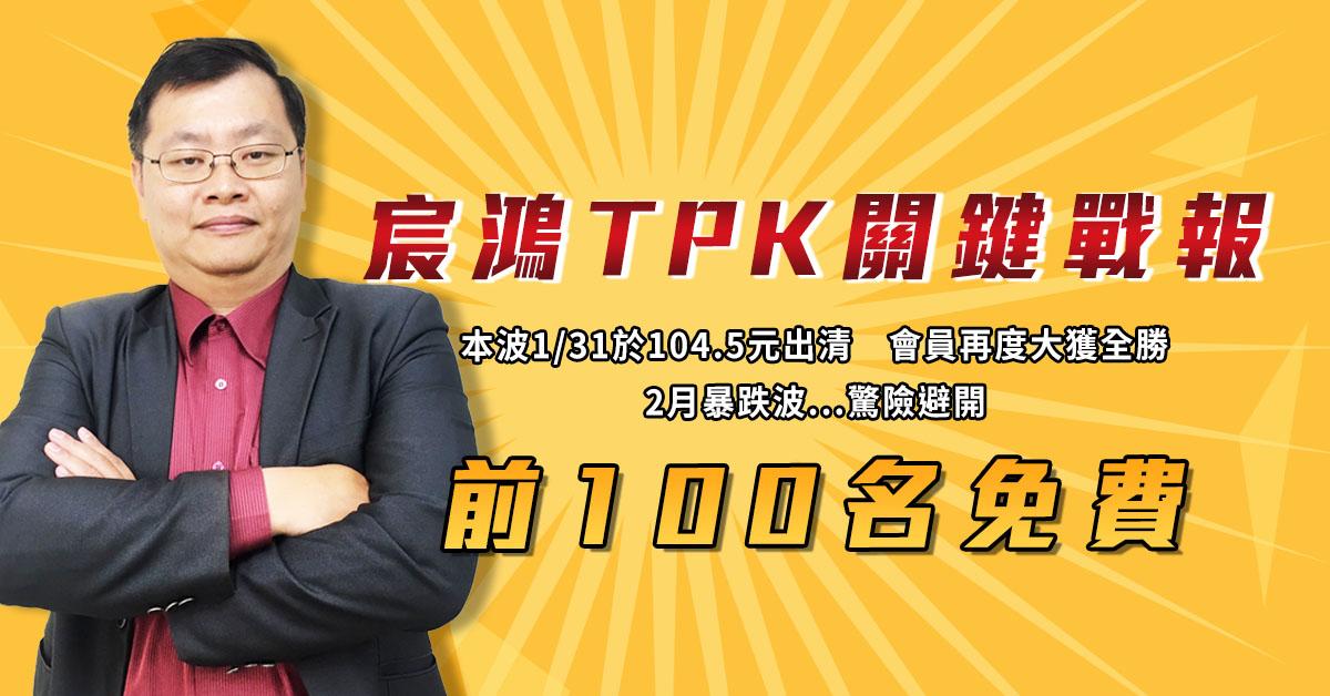 宸鴻TPK關鍵戰報