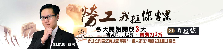 20180417-劉彥良-勞工我挺你專案1440x320