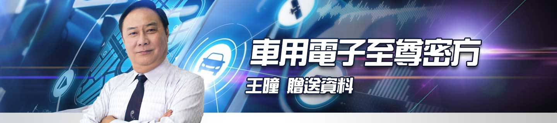 20180418-王曈-車用電子至尊密方1440x320