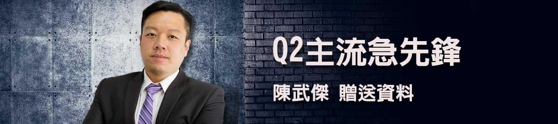 20180418-陳武傑-Q2主流急先鋒1440x320