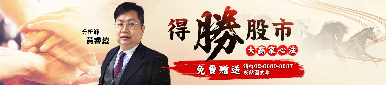 20180426-黃睿緯-得勝股市大贏家心法1440x320