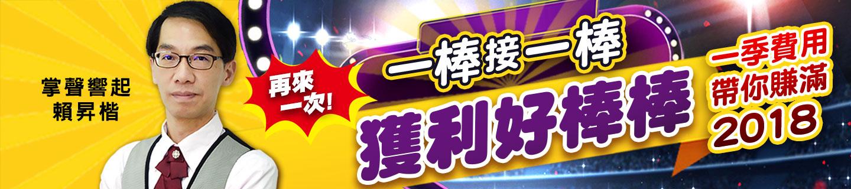 20180621-賴昇楷-獲利好棒棒(2)-1440x320
