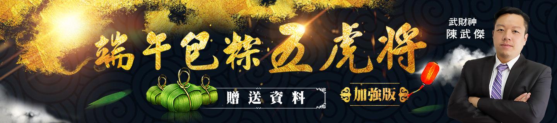 20180621-陳武傑-端午包粽五虎將1440x320