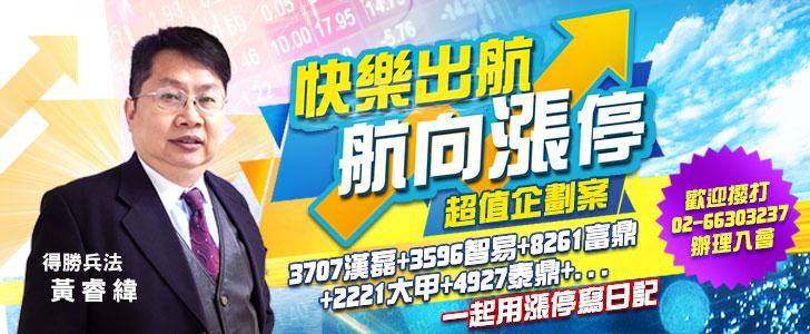 20180713-黃睿緯-航向漲停728x300