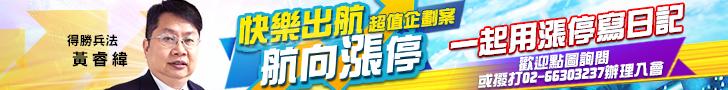 20180713-黃睿緯-航向漲停728x90.JPG (圖)