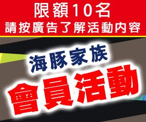 20180716范活動300X250.JPG (圖)