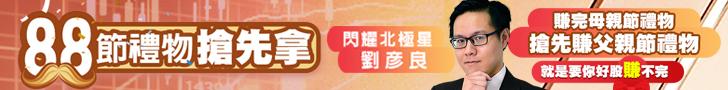 20180716-劉彥良-88節禮物728x90.JPG (圖)