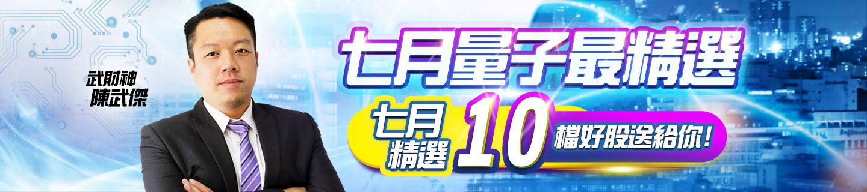20180716-陳武傑-七月量子最精選1440x320