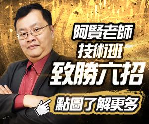 20180911-洪瑞賢-阿賢老師技術班300x250.JPG (圖)