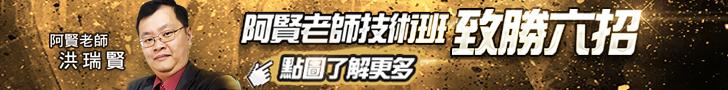 20180911-洪瑞賢-阿賢老師技術班728x90.JPG (圖)