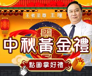 20180920-王曈-中秋黃金禮300x250.JPG (圖)